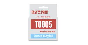 Картридж T0805 /  C13T08054011  светло-голубой для Epson