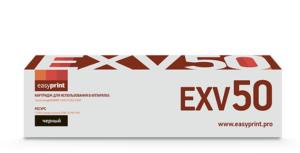 Тонер-картридж C-EXV50 / 9436B002   для Canon  черный
