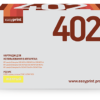 Картридж CE402A желтый для HP Enterprise