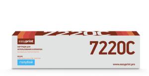 Картридж 7220C /  006R01464 голубой для Xerox WC