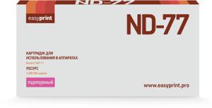 Картридж ND77 пурпурный для Nixdorf