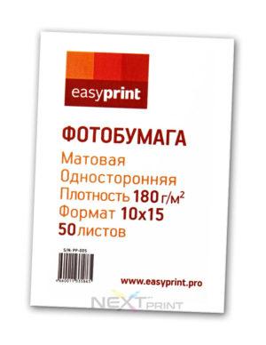 PP-005 Фотобумага EasyPrint односторонняя матовая 10x15