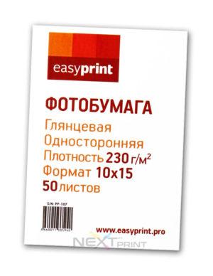 PP-107 Фотобумага EasyPrint односторонняя глянцевая 10x15