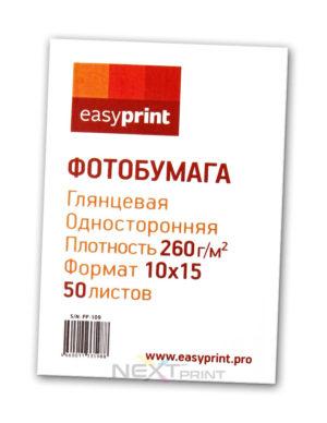 PP-109 Фотобумага EasyPrint односторонняя глянцевая 10x15