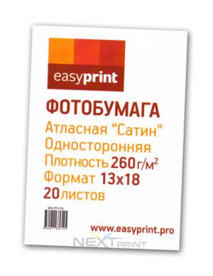 """PP-216 Фотобумага EasyPrint атласная """"Сатин"""" односторонняя 13x18"""