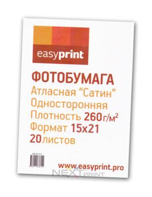 """PP-217 Фотобумага EasyPrint атласная """"Сатин"""" односторонняя 15x21"""