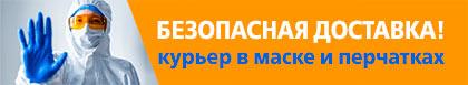 безопасная доставка  next-print.ru