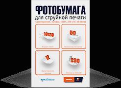 PP-005 Фотобумага T2 односторонняя матовая 10*15