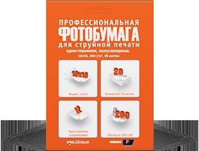 PP-209 Фотобумага T2 профессиональная полуглянцевая односторонняя 13*18