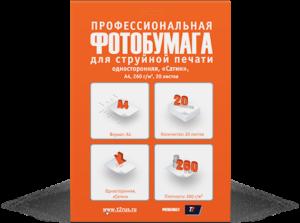 """PP-214 Фотобумага T2 профессиональная односторонняя """"Сатин"""" А4"""