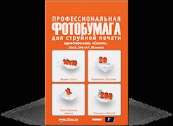 """PP-215 Фотобумага T2 профессиональная односторонняя """"Сатин"""" 10*15"""