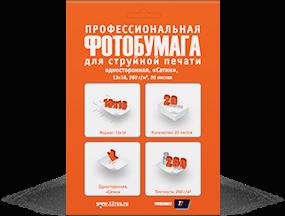 """PP-216 Фотобумага T2 профессиональная односторонняя """"Сатин"""" 13*18"""