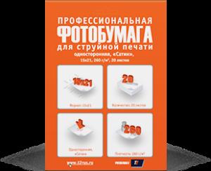 """PP-217 Фотобумага T2 профессиональная односторонняя """"Сатин"""" 15*21"""
