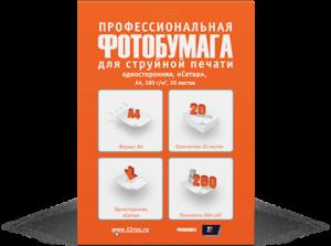 """PP-218 Фотобумага T2 профессиональная односторонняя """"Сетка"""" А4"""
