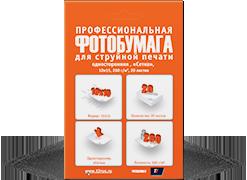 """PP-219 Фотобумага T2 профессиональная односторонняя """"Сетка"""" 10*15"""