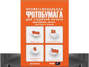 """PP-220 Фотобумага T2 профессиональная односторонняя """"Сетка"""" 13*18"""