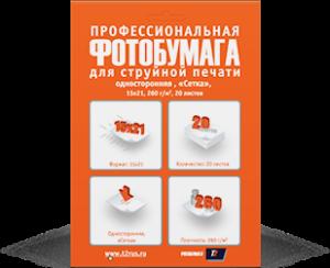 """PP-221 Фотобумага T2 профессиональная односторонняя """"Сетка"""" 15*21"""